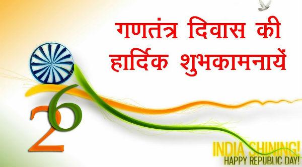 Republic day essay in hindi wikipedia
