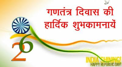 Republic-Day-Bhashan-in-Hindi-and-English-26-January-Bhashan