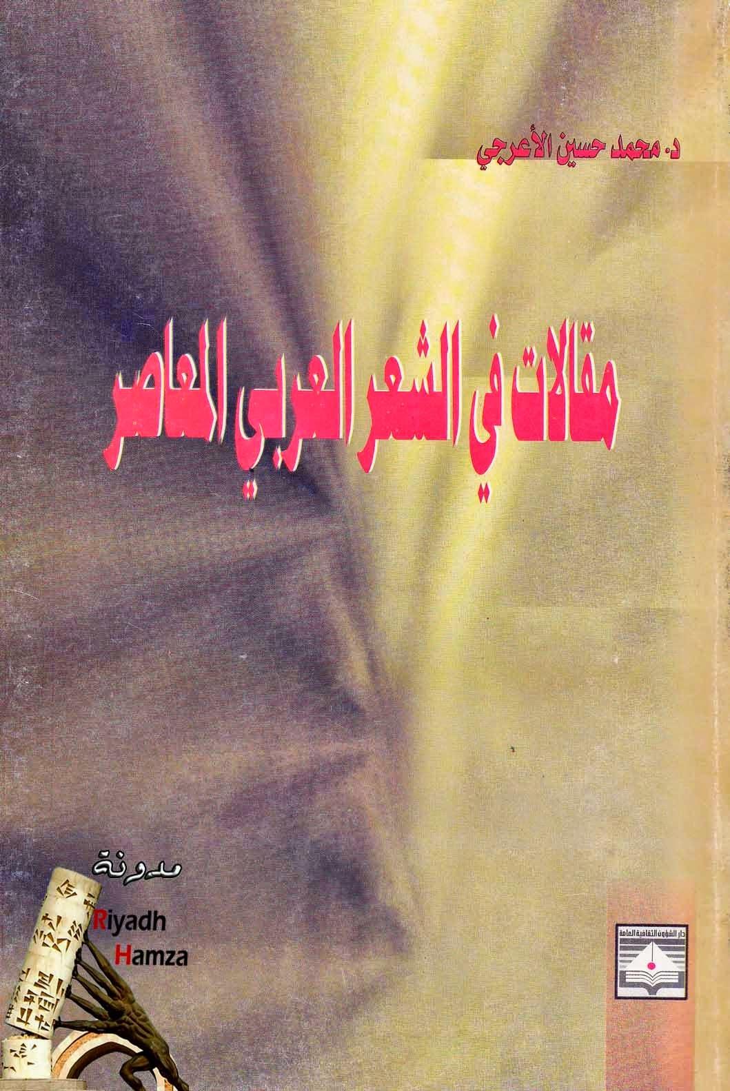 مقالات في الشعر العربي المعاصر - محمد حسين الأعرجي pdf