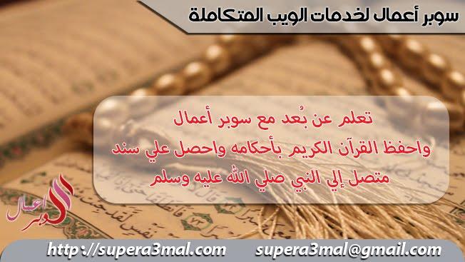 احفظ القرآن الكريم عن بعد