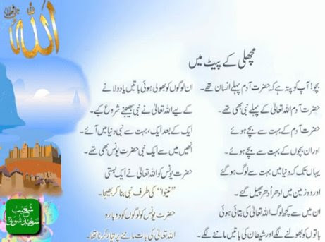 islamic songs for kids