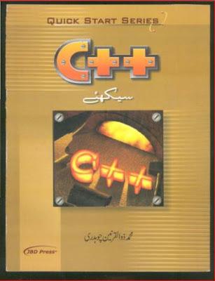C ++ Seekhiye Author Muhammad Zulqarnain Chaudry