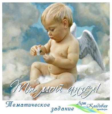 """ТЗ """"Ты мой Ангел!"""" до 23/08"""