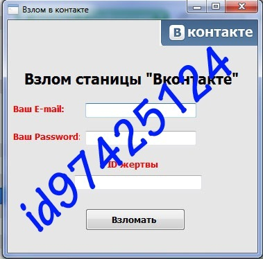 взлом вк Android App - Download взлом вк