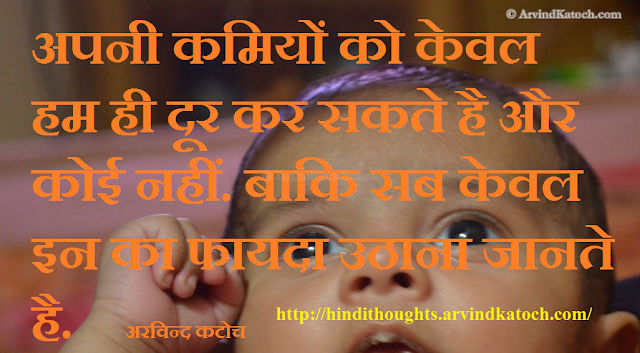 Hindi, thought, quote, shortcoming, overcome, exploit,