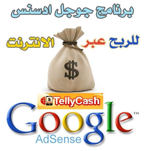 موقع رائع لمشاركة أرباح جوجل %25D8%25AC%25D9%2588