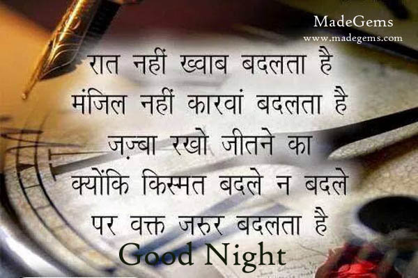 Hindi Good Night Message, Inspiring Quotes Picture