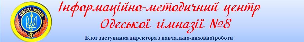 Інформаційно-методичний центр Одеської гімназії №8