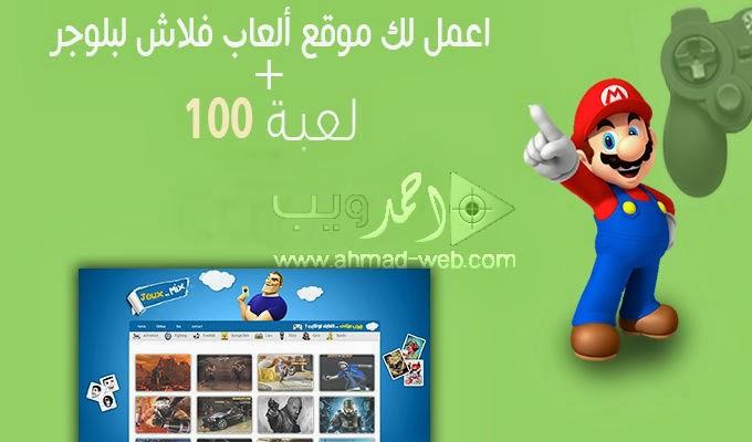 هدية 150 لعبة فلاش لبدئ مدونتك الخاصه بالألعاب