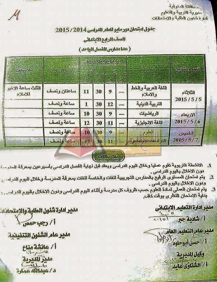 جداول امتحانات محافظة المنوفية أخر العام2015 كل الفرق 313.jpg