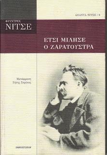 Φρίντριχ Νίτσε - Ο Ζαρατούστρα για το Νέο Είδωλο