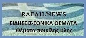 RAFAIL NEWS