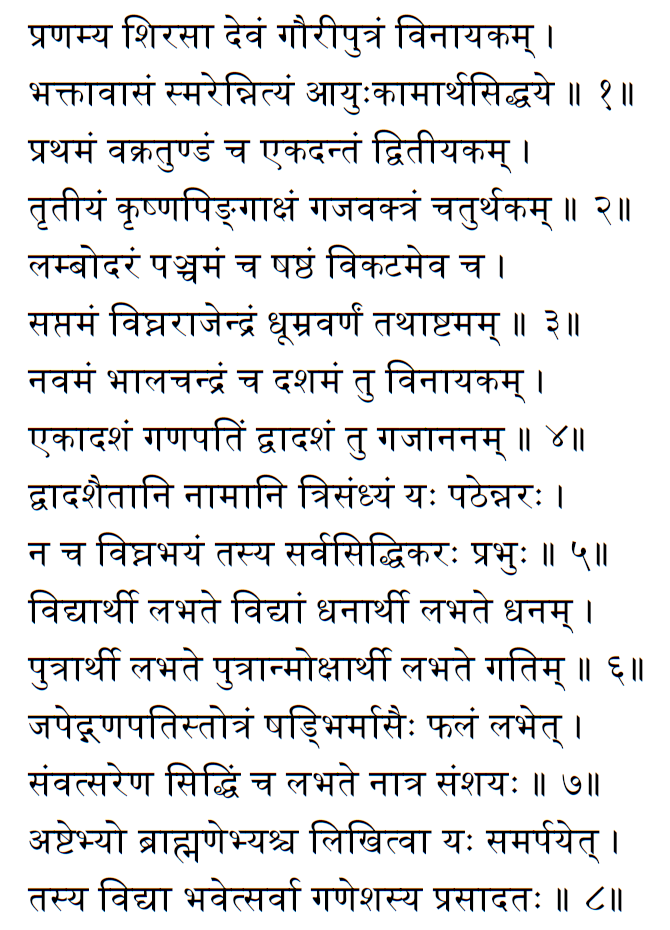 Practical Sanskrit: shrI-gaNesha-stotram - प्रणम्य ...