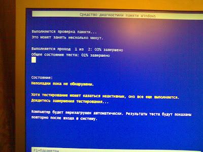 Проверка оперативной памяти стандартными средствами Windows