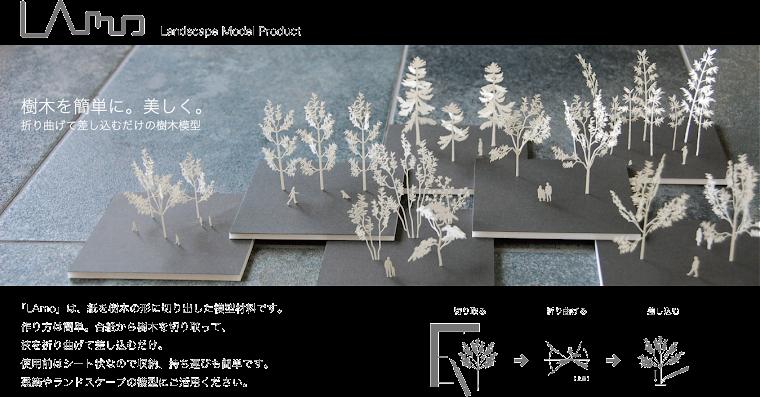 LAmo ラモ 樹木模型 公式サイト