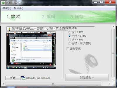 可儲存成不需播放器EXE檔的營目錄影軟體,SCREEN2EXE V3.6 繁體中文綠色免安裝版!