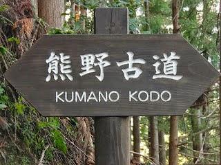 KUMANO KODO