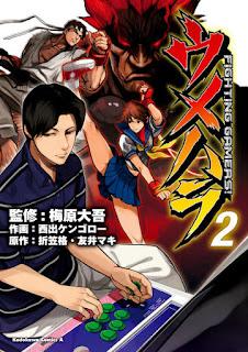 [西出ケンゴロー×折笠格] ウメハラ FIGHTING GAMERS 第01-02巻