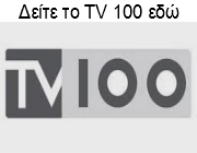 http://www.fm100.gr/