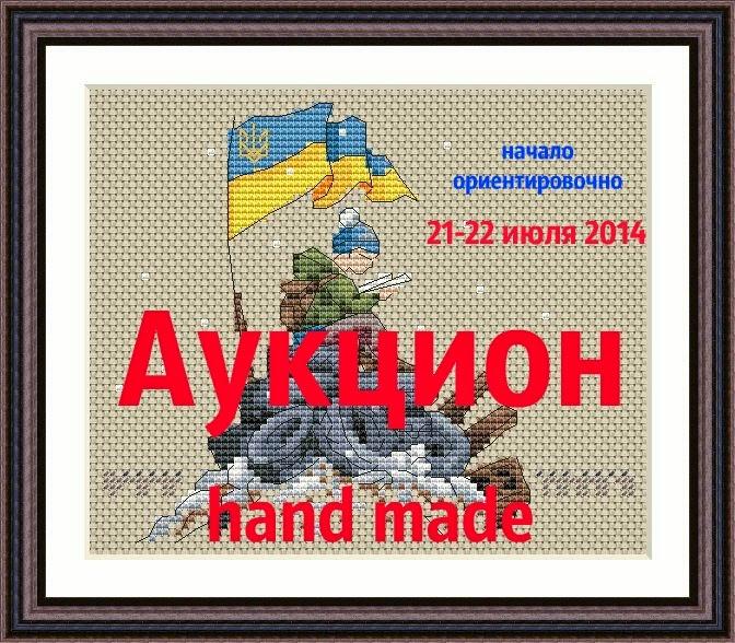 Благодійний аукціон Handmade для підтримки нашої армії