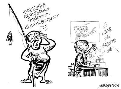 Cartoon Saw Ngo – The Exit Strategy of Burmese Regime