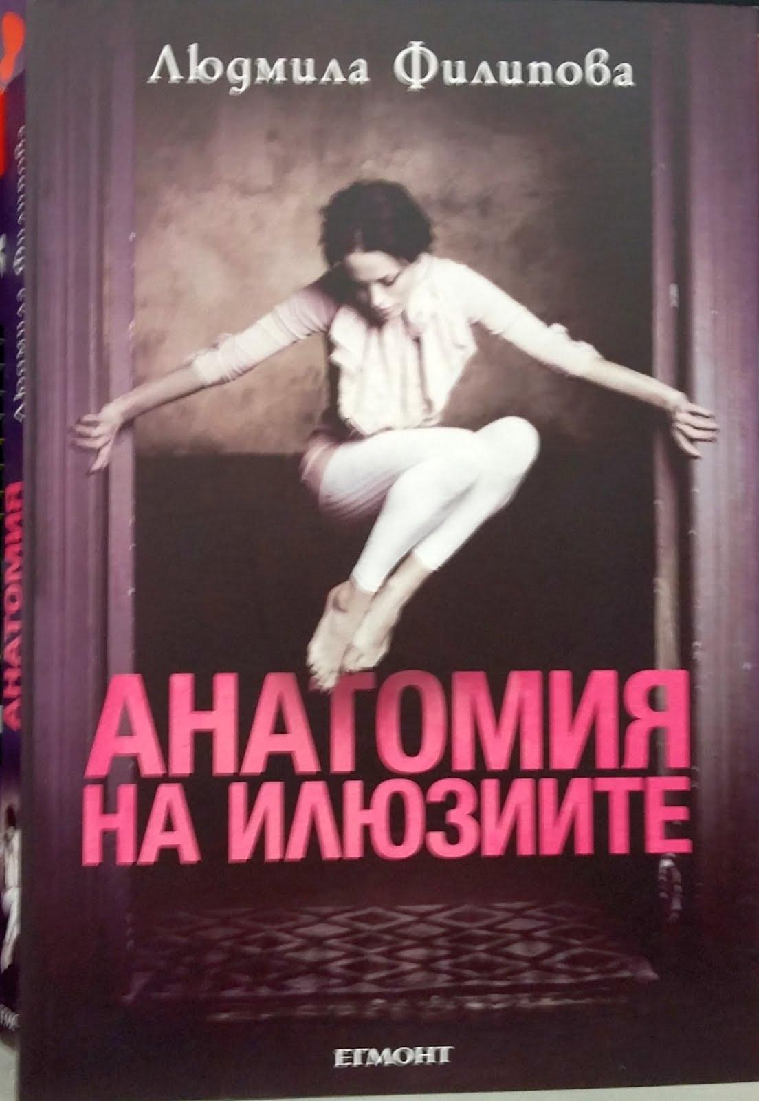 Анатомия на илюзиите - Людмила Филипова