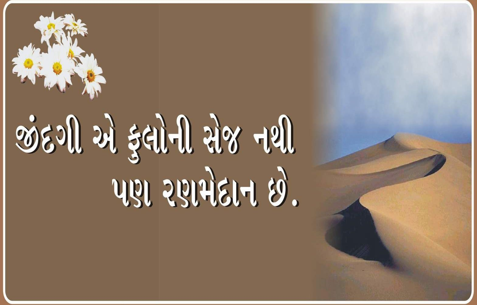 Gujarati Quotes Best Love. QuotesGram