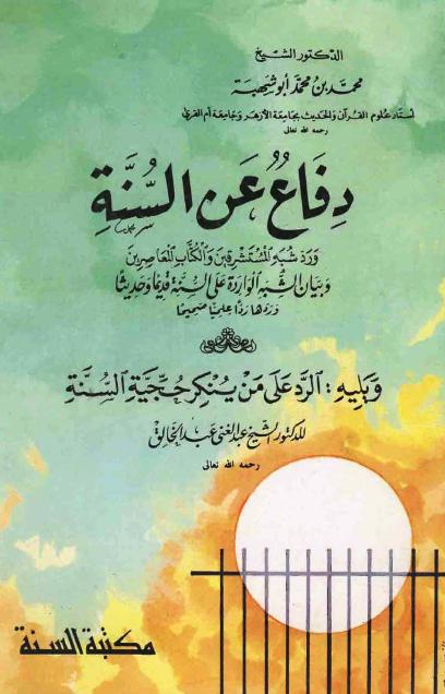 دفاع عن السنة ورد شبه المستشرقين والكتاب المعاصرين - محمد بن محمد أبو شهبة
