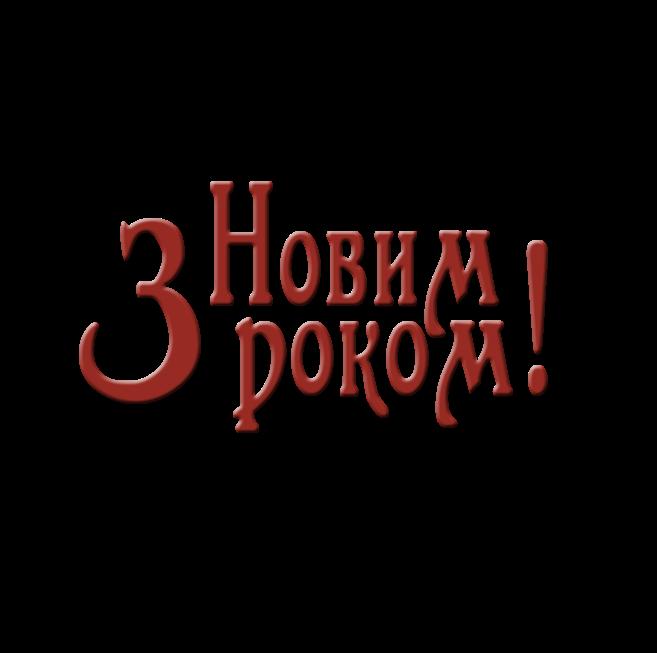 Скрапбукинг. З Новим роком. Україна.