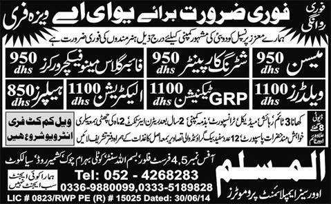 Mason Shuttering Carpenter Electrician Jobs in UAE Express Ads