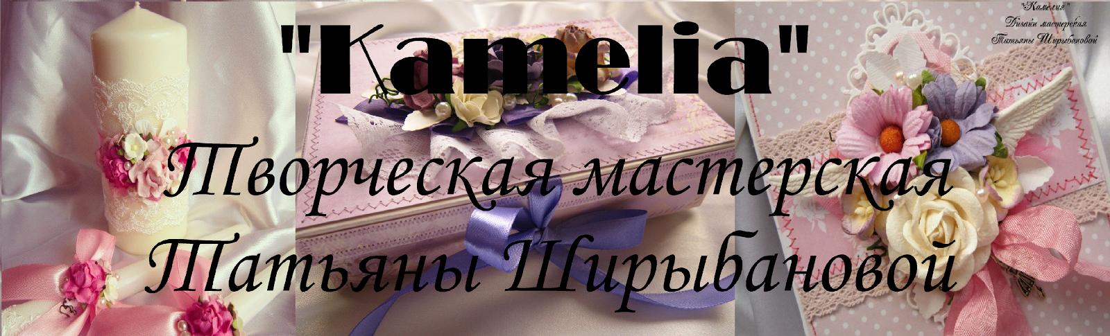 """""""Kamelia"""" Дизайн мастерская Татьяны Ширыбановой"""