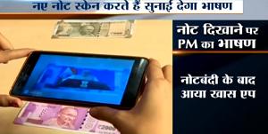 Modi Ki Note App