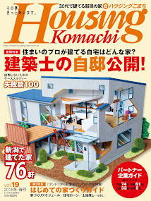 HousingKomachi最新号 発売中!