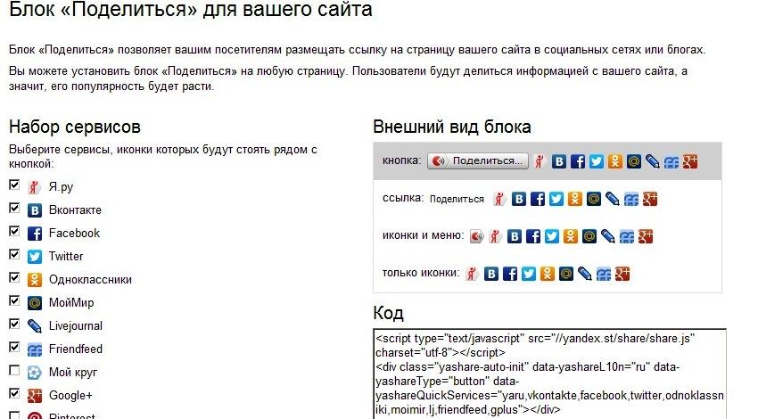 Как добавить ссылки на внешние сайты и социальные сети в