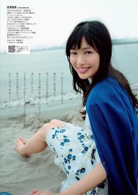 北原里英 Kitahara Rie Weekly Playboy June 2015 Pictures 6