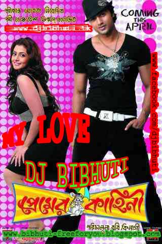 DJ Bibhuti - My Love (Dance Mix) From Premer Kahini