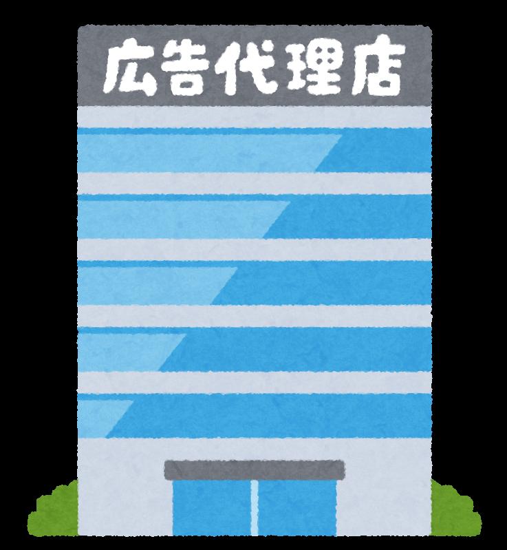 広告代理店の建物のイラスト