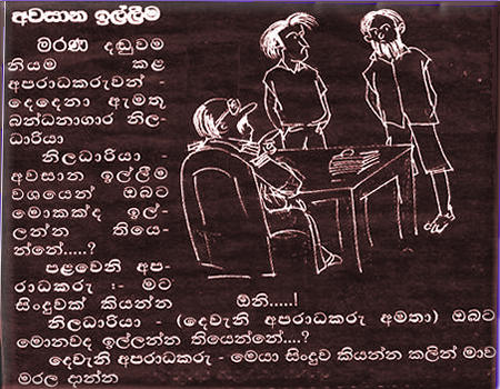 Sinhala Jokes-Last Request