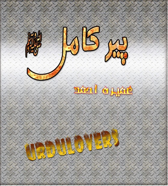 peer e kaamil by umaira ahmad, shehr-e-zaat by umera ahmed pdf, amar bail pdf free download, amar bail novel free download pdf, umera ahmed novel amar bail pdf, amar bail complete novel download, shehr e zaat pdf, hum kahan k sachay thay novel, lahasil by umera ahmed pdf, umaira ahmed novels reading section, umaira ahmed novel pdf, umera ahmed quotes