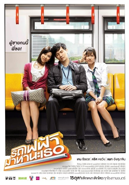 """Bangkok Traffic Love Story (2009)"" movie review by Glen Tripollo"