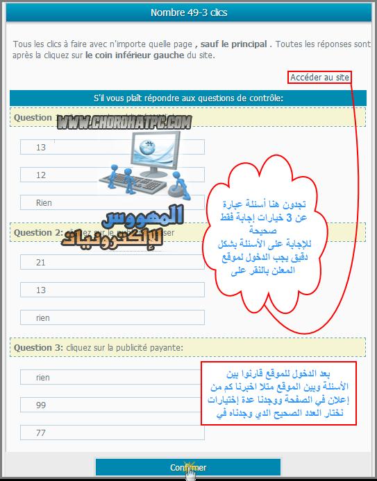 الربح من الإجابة عن بعض الأسئلة السهلة من موقع clickid