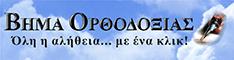 vimaorthodoxias