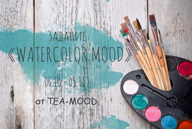 "+++Задание ""Watercolor Mood"" до 05/11"