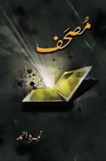 - Mushaf Novel By Nimra Ahmed pdf complete