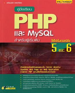 คู่มือเรียน PHP และ MySQL