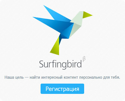 Surfingbird – трафик и социальная активность