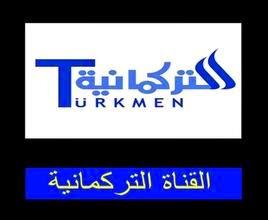قناة التركمانية الفضائية