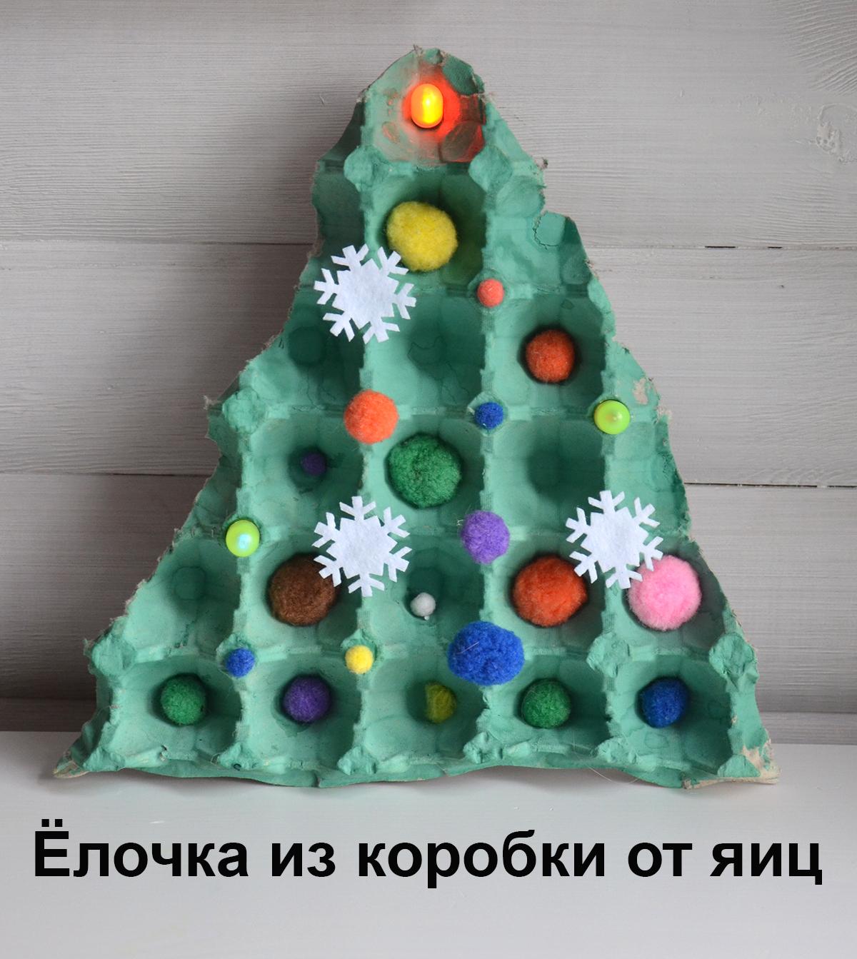 Ёлочка из коробки от яиц. С детьми, поделка к Новому году, делаем сами, новогодняя елочка, помпоны, с лампочками