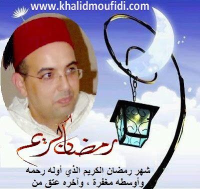 خالد مفيدي  khalid moufidi