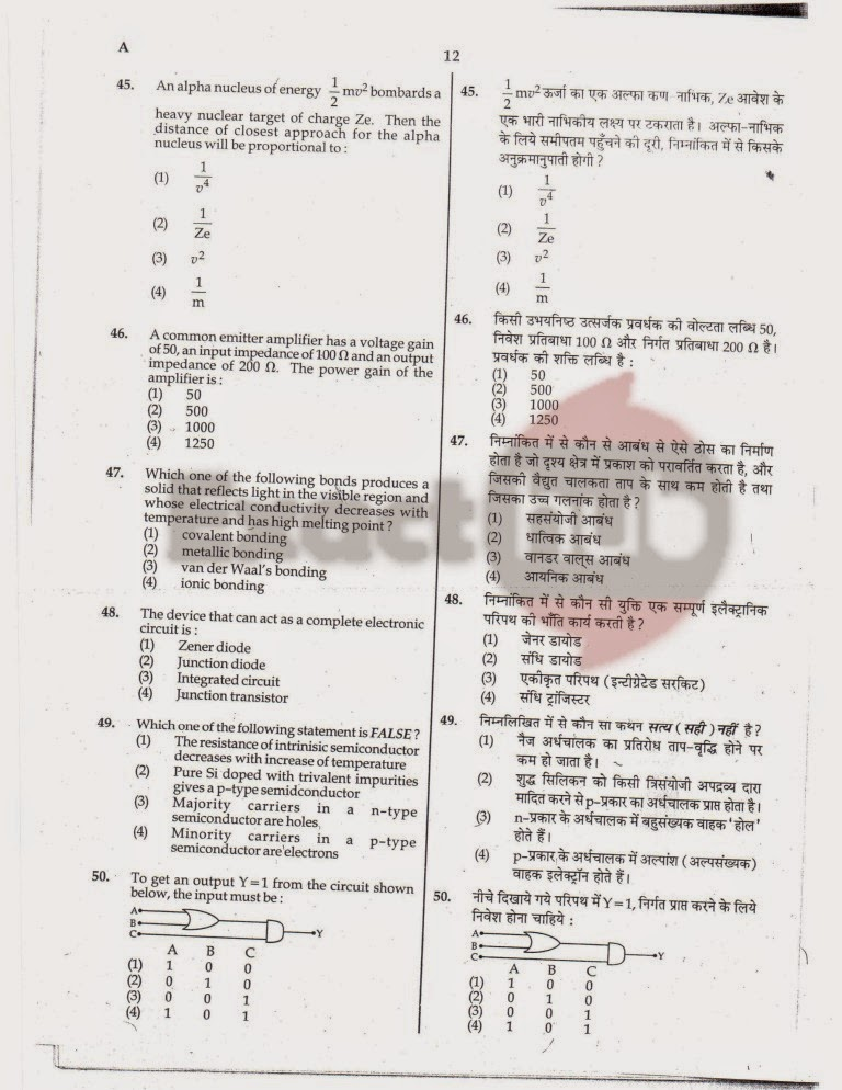 AIPMT 2010 Exam Question Paper Page 12